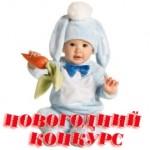 Конкурс детского новогоднего костюма!